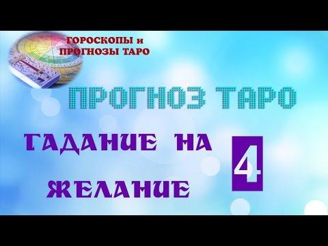 Таро прогноз. Гадание на желание №4. Таро онлайн online. Гороскоп таро