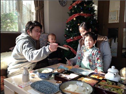 How the Japanese celebrate New Years 日本のお正月