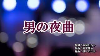 一条貫太 - 男の夜曲