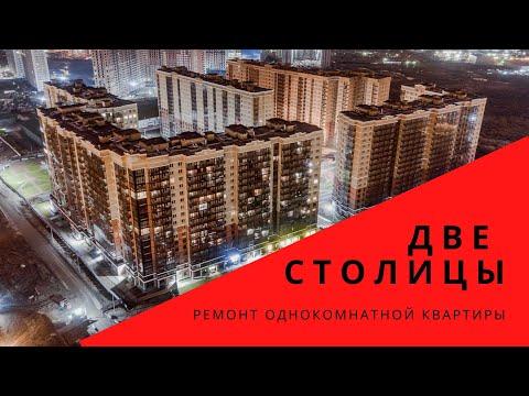 ЖК Две столицы. Ремонт однокомнатной квартиры в СПБ
