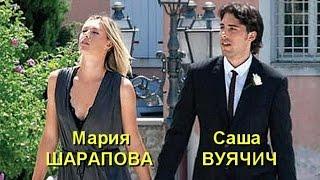 """""""Мария ШАРАПОВА & Саша ВУЯЧИЧ""""."""
