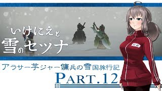 【初見実況/いけにえと雪のセツナ#12】いざなの雪国旅行記【VTuber】