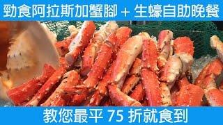 九龍海逸君綽酒店自助晚餐,任食阿拉斯加蟹腳、生蠔、刺身,再教您 75 折訂枱方法