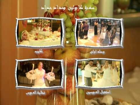 Karolin & Haddad's Wedding Part 1