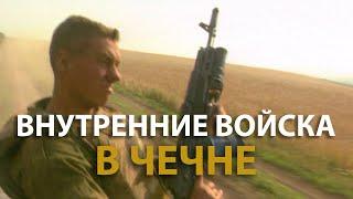 Русский мир. Внутренние войска в Чечне (1995)