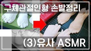 [자작구관/구체관절인형] 제작기(3) - 말없이 20분…