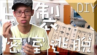 【DIY】如何自製真人密室逃脫? How to make a room escape?