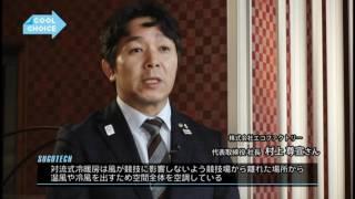 未来を変える!熊本のスゴテク 輻射式冷暖房システム編