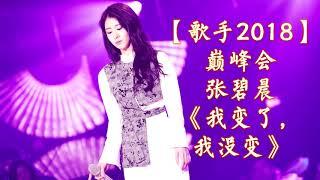 HD高清音质 【歌手2018巅峰会】 张碧晨   -《我没了,我没变》 无杂音清晰版本 【中国好声音前任冠军回归了!首次演绎好友杨宗纬之歌曲!】