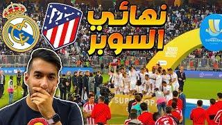 فلوق نهائي السوبر الإسباني ! ريال مدريد ضد اتلتيكو ! سيناريو خيالي 🏆😍   VLOG