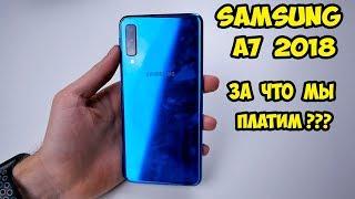 Samsung A7 2018 Обзор и впечатления