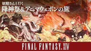 【FF14】妖精さんと行く降神祭&アニマウェポンの旅