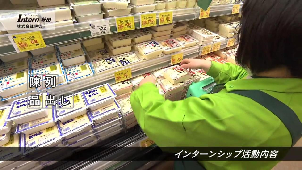 動画サムネイル:株式会社伊徳