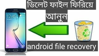 Delete photo recovery,  photo recovery for android,