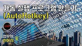 자동 실행 프로그램 만들기 (AutoHotkey)