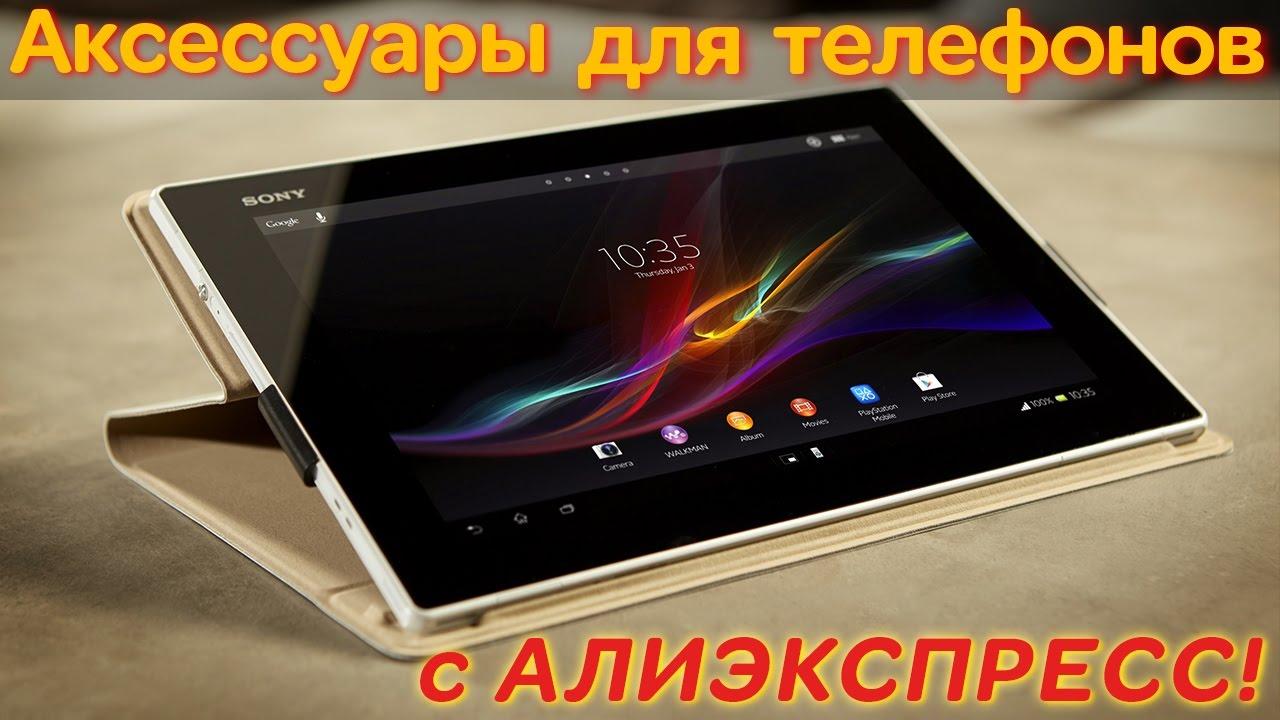 0f6c092bd95d Аксессуары для телефона с Алиэкспресс | ТОП 10 мобильных аксессуаров с  Китая!