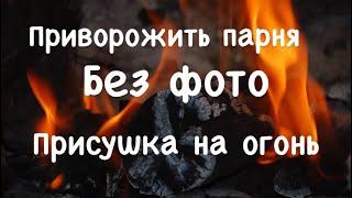 #Присушка на огонь и дым #Сильно для всех #Приворожить парня без фото