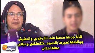 قصة ستهز المغاربة: شابة مدمنة على القرقوبي ووالدتها تفجرها بالدموع..كتسلخني وحياتي معاها عذاب