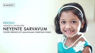 Teaser Of Neyente Sarvavum | Thenilum Maduramam | Cover Version | Annakutty | Nelson Peter ©