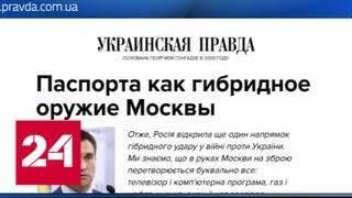 Смотреть видео Глава МИД: Украина ответит на выдачу российских паспортов системно и асимметрично - Россия 24 онлайн