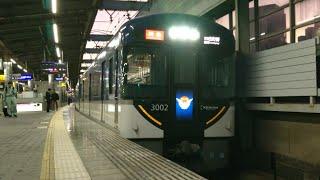 3002F 特急出町柳 枚方市駅 B1610Z