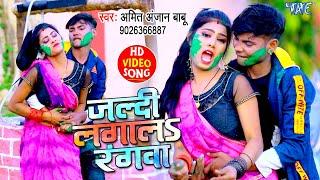 होली का पहला गाना | #Amit Anjan Babu ने गुस्से में गाया | जल्दी लगाला रंगवा | Holi Video Song 2021