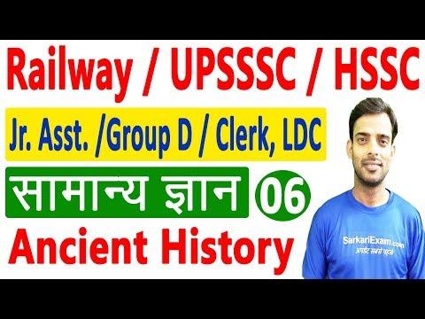 12.00-pm-|-railway-exam-2019-|-upsssc-jr.-assistant-2019-|-hssc-clerk-2019-:-imp.-gk-by-dheeraj-sir