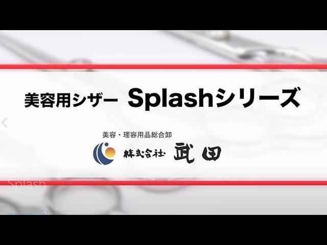 【動画】Splash