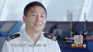 《国家记忆》 20200429 远望号 生死一瞬| CCTV中文国际