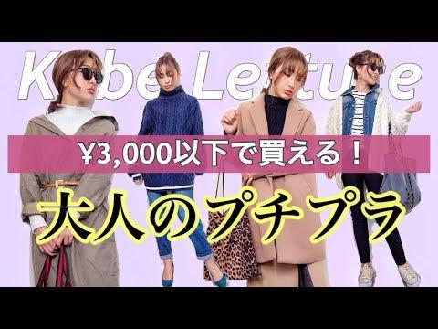 プチプラ購入品¥3,000以下で大人のプチプラコーデアラフォーファッション