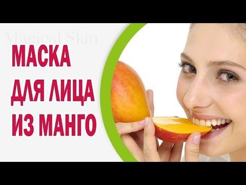 Маска из манго для лица
