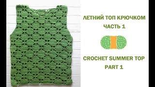 Летняя кофта крючком. (Ч1)/Crochet summer top for beginners. (P1)