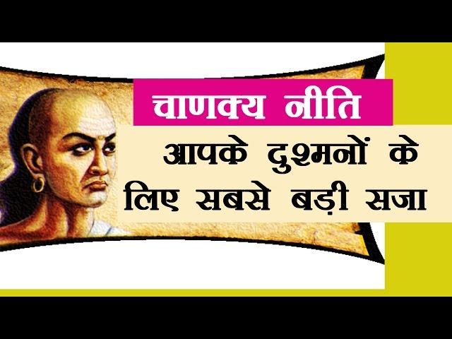 Chanakya Niti - Greatest Punishment For Enemies -  ( ?????? ???? - ???????? ?? ??? ???? ???? ??? )