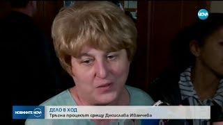 Тръгна процесът срещу Десислава Иванчева - Новините на NOVA (08.10.2018)