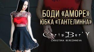 Боди ''Аморе'' и юбка ''Тантелинна'' от ChrisBer'Y. Образ на Новый Год