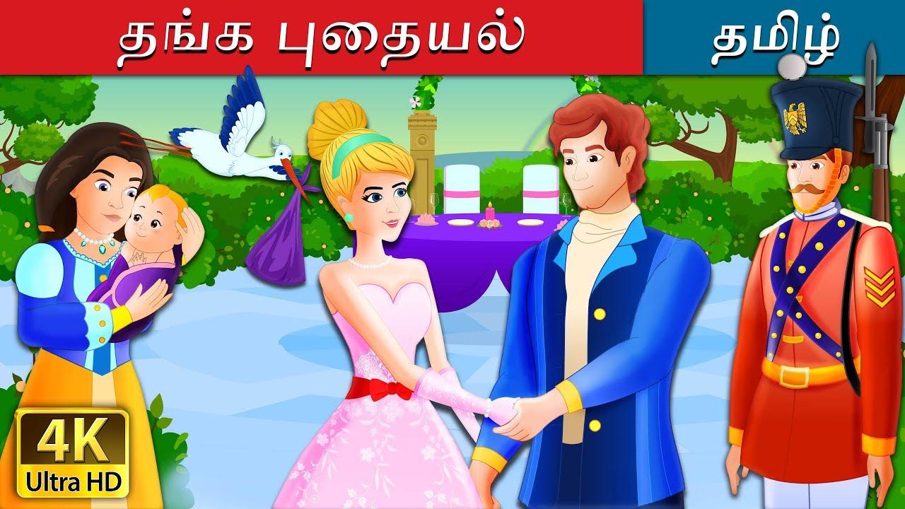 Download தங்க புதையல் | Tamil Stories for Kids | Tamil Fairy Tales