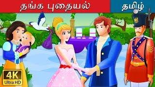 தங்க புதையல் | Tamil Stories for Kids | Tamil Fairy Tales