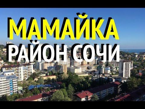 Сочи Элит 01147. Мамайка - район Сочи. Купить квартиру на Мамайке