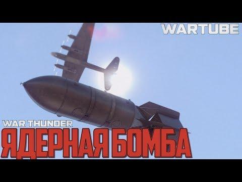 БОЛЬШОЙ БУМ на Пе-8 в War Thunder