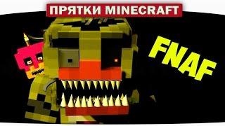 ч.07 ЧТО ПОД ТВОЕЙ КРОВАТЬЮ? FNAF - Прохождение Карт Minecraft