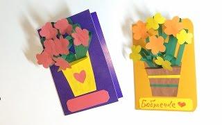 ОТКРЫТКА для БАБУШКИ и МАМЫ / ПОДЕЛКИ из БУМАГИ СВОИМИ РУКАМИ(Научимся делать открытку для Бабушки из цветного картона и бумаги. Теперь вы знаете, что подарить Бабушке..., 2015-02-19T12:49:55.000Z)