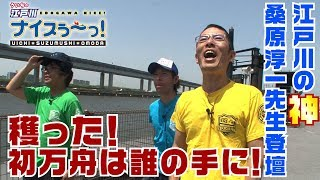 ボートレース【ういちの江戸川ナイスぅ〜っ!】#003 獲った!初万舟は誰の手に!《再アップ》