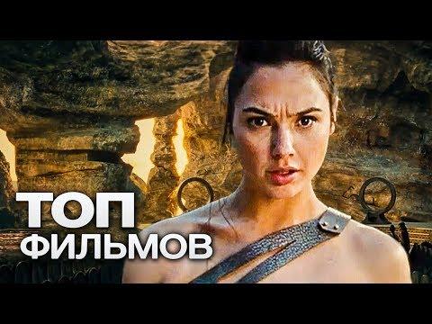 ТОП-10 ЗАХВАТЫВАЮЩИХ ФИЛЬМОВ В ЖАНРЕ ПРИКЛЮЧЕНИЯ!