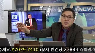 전직외교관 종북 반역으로 문정인 강경화 퇴진요구 / 한미훈련 중단하자는 문정인 [세밀한안보] (2018.01.11) 1부