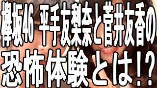【欅坂46】 平手友梨奈と菅井友香の恐怖体験とは!? 欅坂46 公式HP http:...