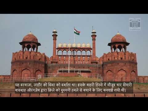 Red Fort Documentary