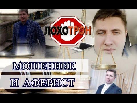 Мошенник - юрист Стельмахович Виталий Фёдорович