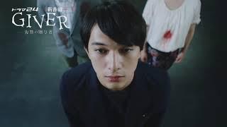 ドラマ24「GIVER 復讐の贈与者」 2018年7月13日スタート 毎週金曜 深夜0...