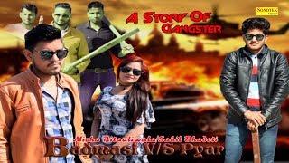 Badmashi V/S Pyar | Micha Ritauliwala,Sahil Bhadoti,Parveen Naina | New Haryanvi Song 2018