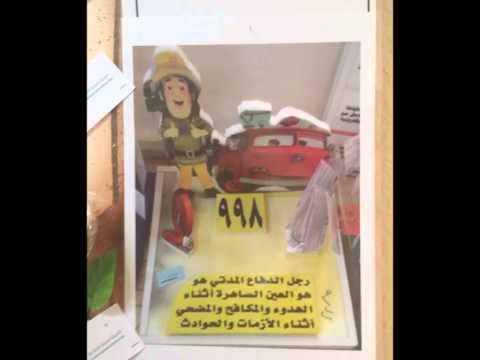 معرض الدفاع المدني الرياض